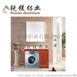 铝型材厂家直销铝材浴室柜