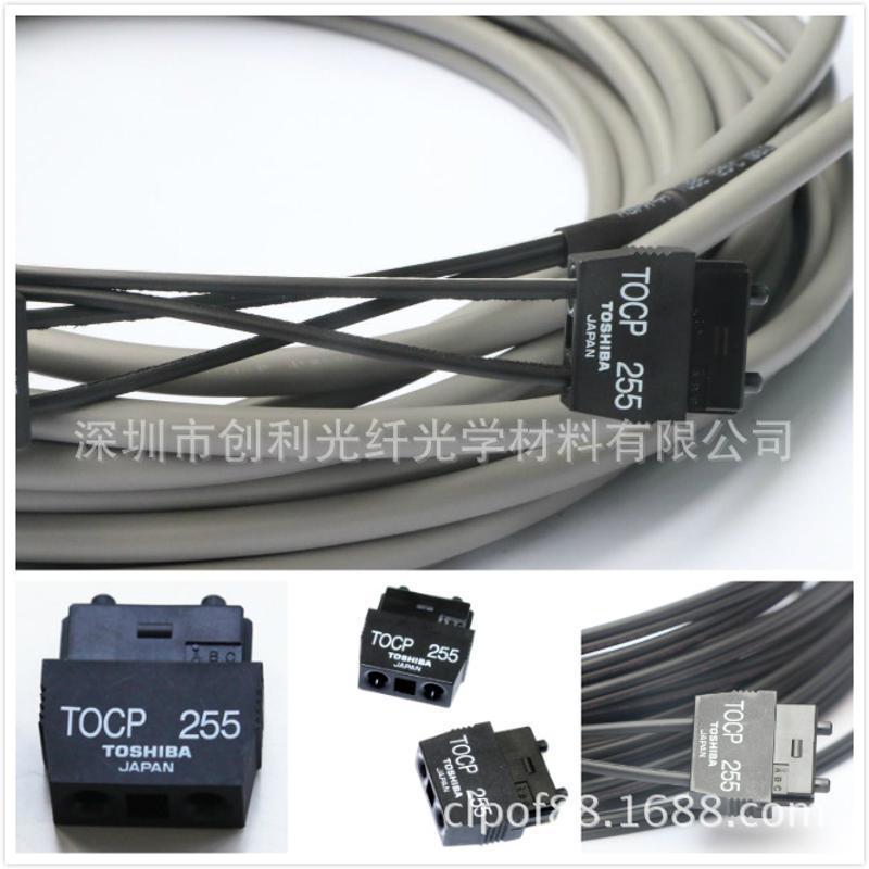 东芝TOCP255光纤跳线TOSHIBA 东芝 TOCP200QKTOCP200X