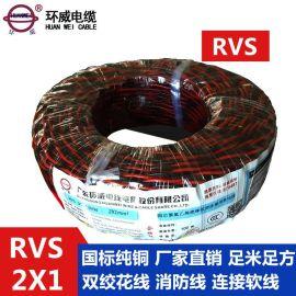 厂家生产红黑双色绞型电缆RVS2*1.0 环威电缆音响线 混批 取样