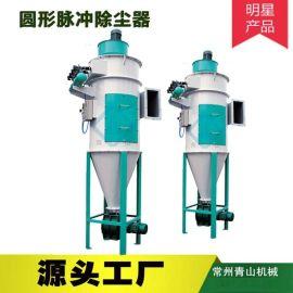 TBLMy圆型脉冲布袋除尘器  高效旋转式粉尘分离 工厂直供饲料机械