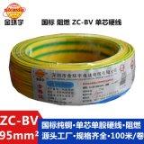 深圳金環宇電線電纜單芯硬線純銅ZC-BV95平方阻燃 國標 廠家直銷