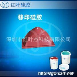 粘度低的胶浆、流动性好移印硅胶、制品易脱模的移印硅胶