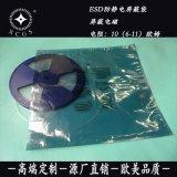 防靜電自封袋   膜自封骨袋導電袋源頭生產定製