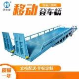 液压登车桥6-12T固定移动式登车桥仓库装卸平台月牙桥 液压升降台