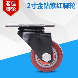 廠家批發2寸金鑽紫紅萬向輪 紫紅聚氨酯萬向輪購物車腳輪