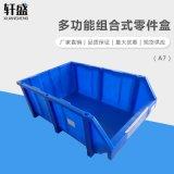 軒盛,A7組合式零件盒,塑料週轉盒,組立式物料膠盒