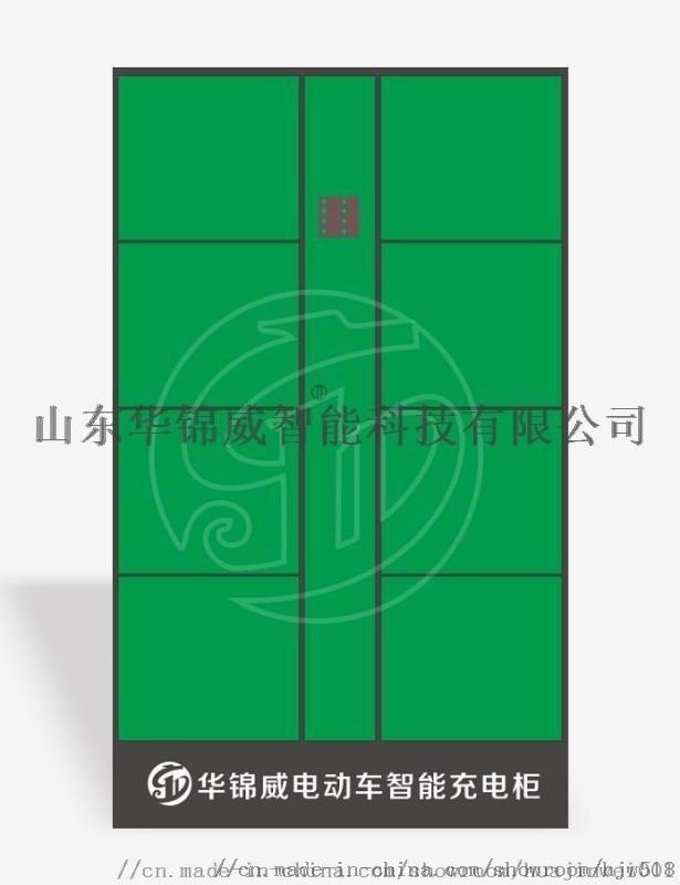 华锦威8仓电动车智能充电柜,智能充电柜,智能电动车充电柜