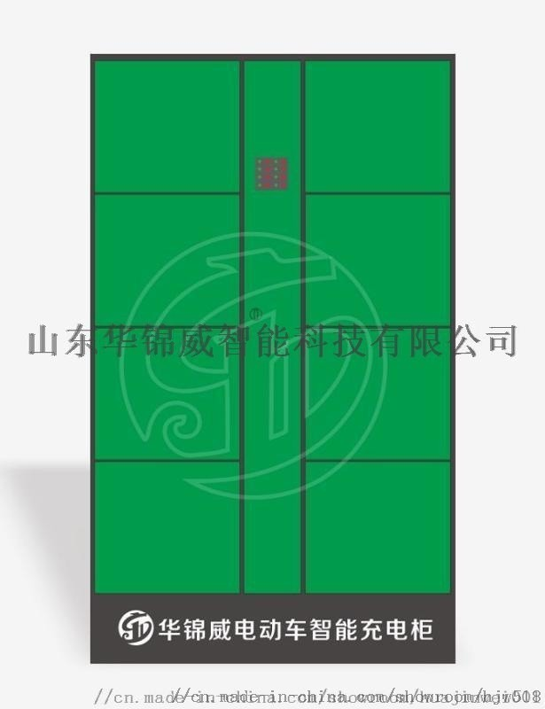 華錦威8倉電動車智慧充電櫃,智慧充電櫃,智慧電動車充電櫃