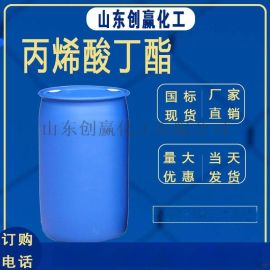 丙烯酸丁酯工业级 国标含量 **现货