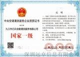 集中空调清洗服务资质证书办理
