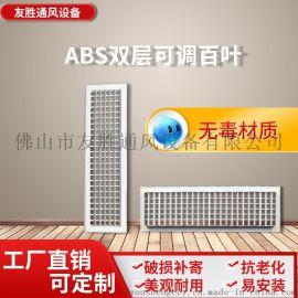 ABS塑钢双层可调百叶中央空调送风口