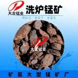 洗炉锰矿现货 氧化锰矿清洗钢厂炉瘤