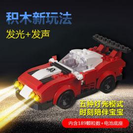 亮亮儿童益智拼装发光玩具男孩声控小颗粒积木赛车