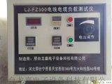 LJ-FZ300电线电缆负载测试仪 电缆厂家,电力电缆