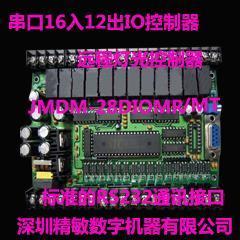 JMDM-28DIOMR、JMDM-28DIOMT精敏28点工业级高可靠单片机控制板
