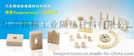 Keeprecision品牌模具隔热材料