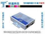 YT-307工业级光隔离型RS-232到RS-485/422接口转换器