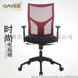 GAVEE电脑椅子 特价透气网椅 时尚人体工学椅 转椅 家用办公椅子