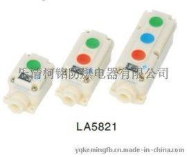 LA5821-3防爆防腐控制按钮