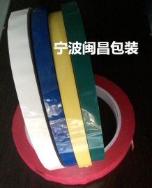 浙江宁波保护膜,高温胶带,玛拉胶带、气泡膜、缠绕膜、打包机