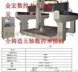 数控五轴木模机 全铸造木模机 三轴五轴木模 铝模 消失模   木模雕刻机CNC木模木工加工中心