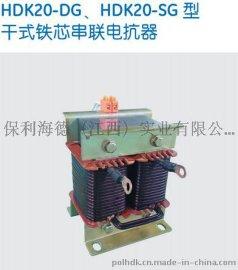 HDK20-DGHDK20-SG型干式铁芯串联电抗器-保利海德中外合资
