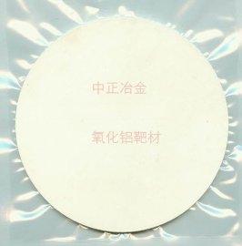 高纯度氧化铝靶、三氧化二铝靶
