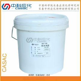 电力胶带中科应化HB1106 防水涂胶