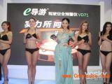 2016年深圳九州汽車用品展