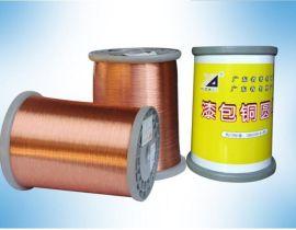 益达厂家销售 QA155度  直焊聚氨酯漆包线