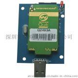 安特成抵銷Q2403A GPRS模組 支持GSM開發/測試版