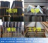 廣州H型鋼價格、廣東H型鋼廠家Q345B材質哪有賣?