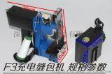 充電縫包機 F3充電式封包機