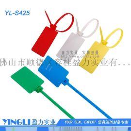 大标牌塑料封条行李箱铅封条 盈力塑料封条 防盗封条 YL-S425