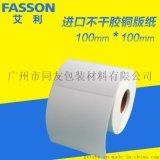 广州同友 不干胶标签厂家 空白铜版纸 外箱贴纸 物流标签