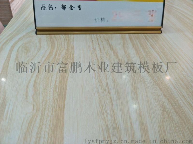 胶合板  家具板 多层板
