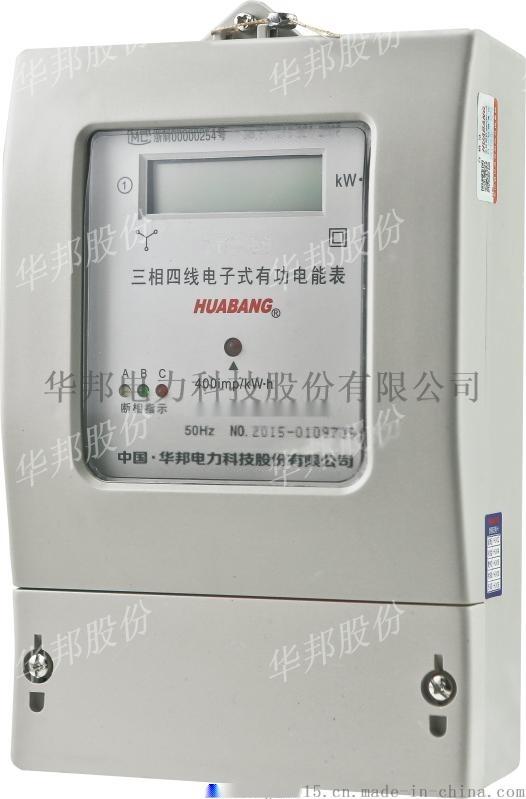 華邦電錶價格三相電錶型號DTS866