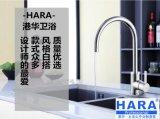 HARA港华卫浴揭晓,2016最新厨房龙头十大名牌