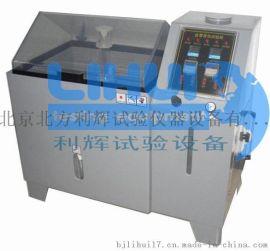 北京北方利辉YWS系列盐雾试验箱/相关参数、标准及使用范围