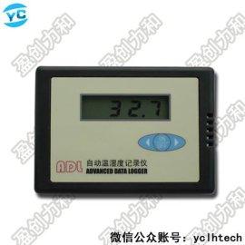 温湿度自动记录仪(无纸、报警)