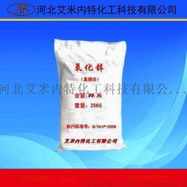 陶瓷釉料专用直接法氧化锌95% 98%厂家直销