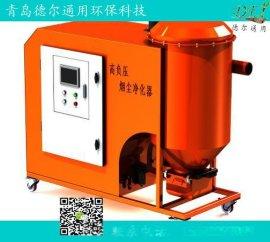 供应青岛德尔通用环保科技有限公司ZK-GT中央式高负压烟尘净化器