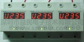 益民EM-001NCXX 三相超压过压欠压保护器 缺相保护器
