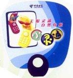 青岛广告扇
