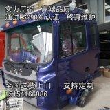 江淮格爾發駕駛室總成 貨源直供駕駛室原廠配件價格 圖片 廠家