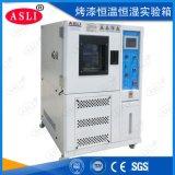 江苏智能恒温恒湿试验箱厂家 可程式恒温恒湿试验箱