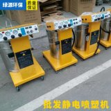 喷塑机 静电喷涂机 全套喷塑设备 喷塑机价格 智能喷塑机