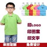 广告衫定制儿童翻领短袖POLO衫园服定做 儿童文化T恤少儿培训衣服