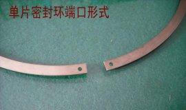 钢铁FK3 FK6金属密封叠环