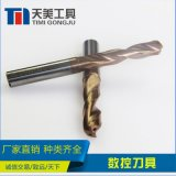 天美直销 硬质合金刀具 合金钻头 内冷钻 支持非标订制